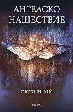 Пенрин и Краят на дните - книга 1: Ангелско нашествие - Сюзън Ий -