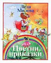 Цветни приказки - Леда Милева -