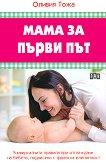 Мама за първи път - Оливия Тожа -