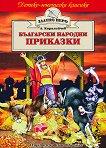 Български народни приказки - Ангел Каралийчев - учебник