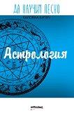 Да научим лесно: Астрология - Калояна Китич - книга