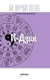 Да научим лесно: И-дзин -