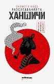 Разследванията на Ханшичи - Окамото Кидо -