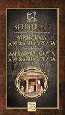 Атинската държавна уредба. Лакедемонската държавна уредба - Ксенофонт -