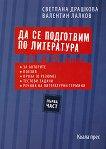 Да се подготвим по литература за 11. - 12. клас - част 1 - Светлана Драшкова, Валентин Лалков -
