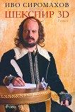 Шекспир 3D - Иво Сиромахов -