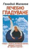 Лечебно гладуване - Генадий Малахов -