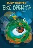 Екс орбита - Васил Георгиев -