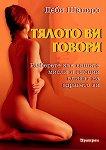 Тялото ви говори - Деби Шапиро - книга