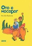 Ото е носорог - Оле Лун Киркегор -