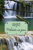 Реката на рая - Хосе Мария Мерино -
