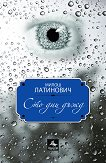 Сто дни дъжд - Милош Латинович -