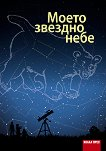 Моето звездно небе - Каролин Кюнцел - книга
