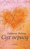 Сух период - Габриела Бабник -