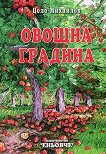 Овощна градина - Цоло Михайлов -