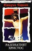 Разпнатият Христос - Стивън Чарнок - книга