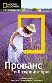 Пътеводител National Geographic: Прованс и Лазурният бряг - книга