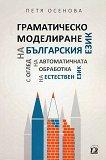 Граматическо моделиране на българския език с оглед на автоматичната обработка на естествен език - Петя Осенова -