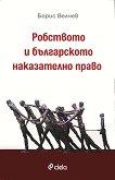 Робството и българското наказателно право - Борис Велчев -