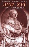 Животът и смъртта на Луи XVI - Сол К. Падовър -