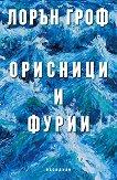 Орисници и фурии - Лорън Гроф -