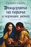 Дъщерята на палача и черният монах - Оливер Пьоч -