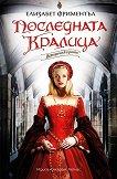Последната кралица - Елизабет Фриментъл -