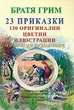 23 приказки - Братя Грим - книга