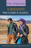 Влюбените Ромео и Жулиета от Афганистан - Род Нордланд -