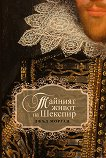 Тайният живот на Шекспир - Джъд Морган -