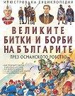 Великите битки и борби на българите през Османското робство -