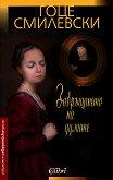 Завръщането на думите - Гоце Смилевски -