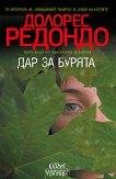 Бастан - книга 3: Дар за бурята - Долорес Редондо - книга