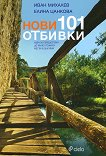 Нови 101 отбивки. Идеи за пътешествия до малко познати места в България - Иван Михалев, Елина Цанкова - книга