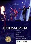 Фондацията + CD - Лилия ИлиЕва - книга