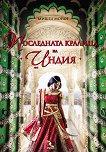Последната кралица на Индия - Мишел Моран -