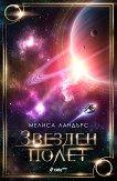 Звезден полет - Мелиса Ландърс -