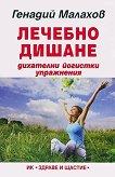 Лечебно дишане - Генадий Малахов -