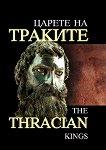 Царете на траките : The Thracian kings -