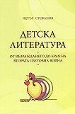 Детска литература: От Възраждането до края на Втората световна война - Петър Стефанов -