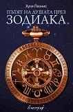 Пътят на душата през зодиака - Хули Леонис - книга