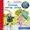 Енциклопедия за най-малките: Слънце, вятър, дъжд - детска книга