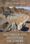 Истинската история на света - Тодор Карапетков -