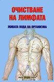 Очистване на лимфата - живата вода на организма - Росица Тодорова - книга