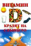 Витамин D - кралят на слънцето - книга