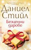 Безценни дарове - Даниел Стийл -