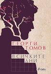 Всичките дни - Георги Томов -