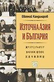 Източна Азия и България - Евгений Кандиларов -