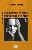 Оценка на психопатни черти в юношеска възраст - том 1 - Пламен Калчев -