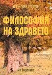 Философия на здравето - Д-р Илиян Стратев -